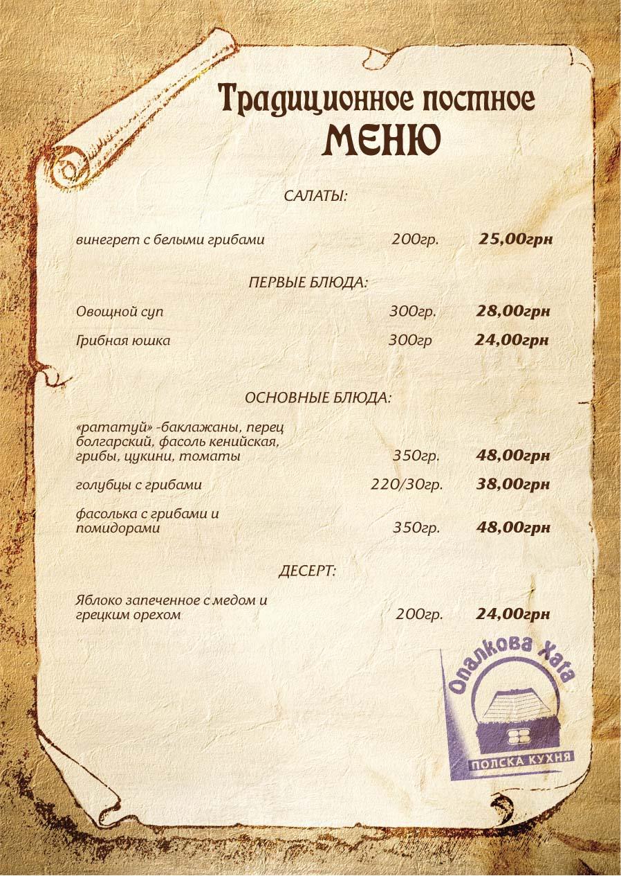 постного меню ресторана!...