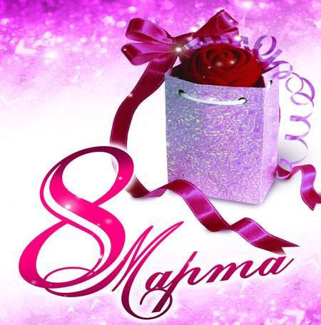 Подарки к 8 Марта!!!